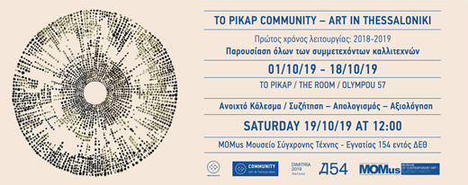 DIMITRIA 2019 | To Pikap Community, Event Promotional Banner